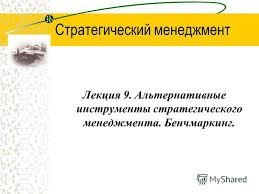Презентация на тему Стратегический менеджмент Лекция  1 1 Стратегический менеджмент Лекция 9 Альтернативные инструменты стратегического менеджмента Бенчмаркинг
