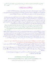 essay taleem ki ahmiyat in urdu related posts to essay taleem ki ahmiyat in urdu