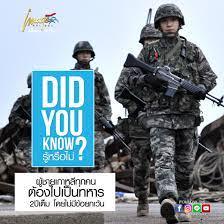 รู้หรือไม่ เมื่ออายุครบ 20 ปี ผู้ชายเกาหลีทุกคนต้องไปเป็นทหารเป็นเวลา  2ปีเต็ม โดยไม่มีข้อยกเว้น Did You Know? เที่ยวเกาหลี อาหารเกาหลี