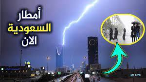 سبحان الله .. أمطار غزيرة في السعودية الان مع دخول الحجاج المسجد الحرام  ومناسك الحج 2021 - YouTube
