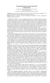 Федеративный вопрос и новые субъекты РФ Ермошин П Ю Рефераты  Федеративный вопрос и новые субъекты РФ Ермошин П Ю