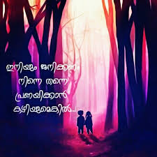 Malayalam Love Quotes Malayalam Pinterest Love Quotes Quotes Mesmerizing Malayalam Love Quotes