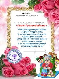 ВРУЧЕНИЕ ШУТОЧНЫХ ДИПЛОМОВ Веселый юбилей диплом бабушке