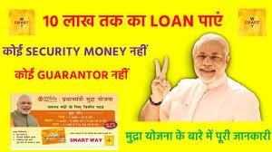 प्रधानमंत्री मुद्रा योजना पूरी जानकारी | PM Mudra Yojana 2021