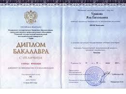 Купить диплом фармацевта в Новосибирске недорого Купить диплом фармацевта