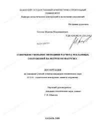 Диссертация на тему Совершенствование методики расчёта рекламных  Диссертация и автореферат на тему Совершенствование методики расчёта рекламных сооружений на ветровую нагрузку