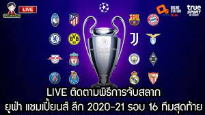 🔴LIVE ติดตามพิธีการจับสลาก ยูฟ่า แชมเปี้ยนส์ ลีก รอบ 16 ทีมสุดท้าย 2020- 2021 - YouTube