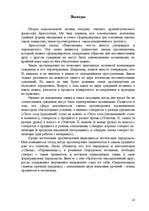 Закон противоречия закон логики Реферат id  Реферат Закон противоречия закон логики 13