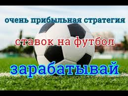 Заработок ставки на футбол
