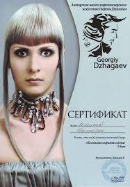 Парикмахерская в Уфе Уфы парикмахерский салон Уфа мастер  диплом парикмахерский салон в Уфе