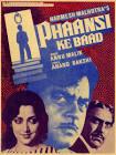 Harmesh Malhotra Phaansi Ke Baad Movie