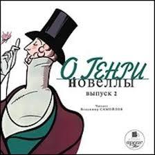 <b>О. Генри</b>, Аудиокнига <b>Новеллы</b>. <b>Вып</b>. 2 – слушать онлайн или ...