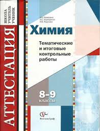 Каверина А А класс Химия Тематические и итоговые  Химия Тематические и итоговые контрольные