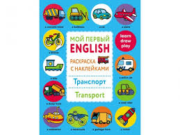 <b>Стрекоза Мой</b> первый English Транспорт Transport - Акушерство ...