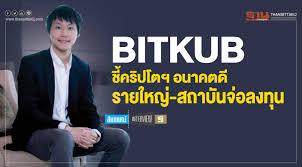 BITKUB ชี้คริปโตฯอนาคตดี รายใหญ่-สถาบันจ่อลงทุน