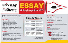 essay writing competition new business age monthly essay writing competition 2015