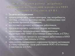 Технологии мотивации персонала в гостиничном предприятии   Цель дипломной работы разработка мероприятий по мотивации персонала в ООО Гостинице Севастополь и СПА