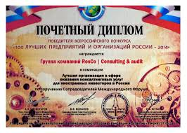 """licenses certificates rosco consulting audit diploma of a winner of the fifteenth all russian competition """"100 best businesses and organizations of russia 2014"""" in the nomination of the """"best"""
