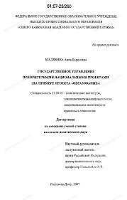 Диссертация на тему Государственное управление приоритетными  Государственное управление приоритетными национальными проектами на примере проекта Образование тема диссертации и автореферата по ВАК 23 00 02