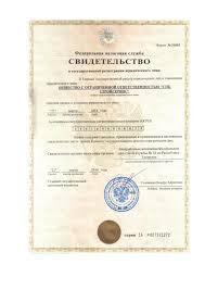 Свидетельство о государственной регистрации юридического лица  ОГРН