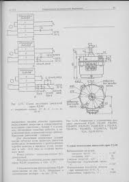 реверсивный двигатель рд-09 схема подключения