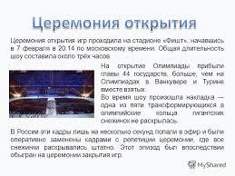 Презентация на тему Министерство образования и науки РФ  3 Церемония
