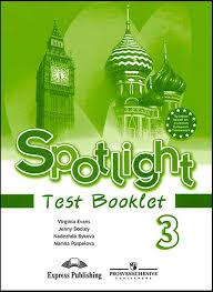 spotlight test booklet Английский в фокусе класс  Оформление