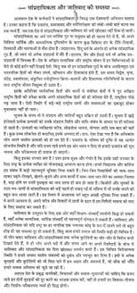 essay on the ldquo problem of communalism and classism rdquo in hindi 100053