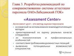 Презентация на тему Курсовая работа на тему АТТЕСТАЦИЯ ПЕРСОНАЛА  10 Глава 3