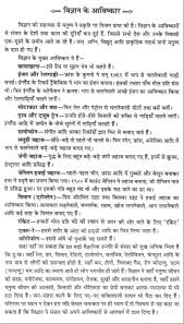 essay on the inventions of science in hindi