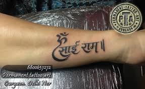 Dipak Stly Name Tatoo Full Hd Photo
