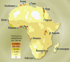 Видеоурок Население Африканского континента по предмету География  Наиболее