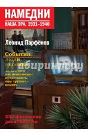 "Книга: ""<b>Намедни</b>. Наша эра. 1931-1940"" - <b>Леонид Парфенов</b> ..."