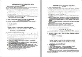 Контрольная работа по информатике Алгебра логики  Контрольная работа по информатике Алгебра логики