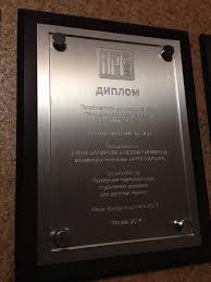 Наши работы Для компании Аметист и ее партнеров мы изготовили наградные доски дипломы на основе акрила