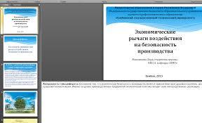 Кандидатская диссертация цена в Ярославле Купить готовую курсовую  Кандидатская диссертация цена в Ярославле