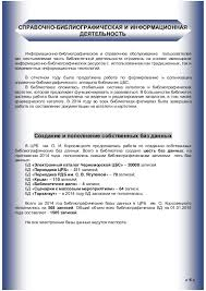 Отчет о работе библиотек Черноморской ЦБС за год  6