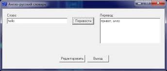 Курсовая по информатике на delphi база данных Англо русский  База данных Англо русский русско английский словарь