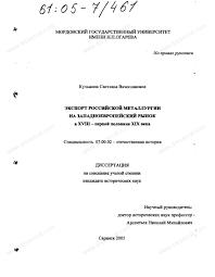 Диссертация на тему Экспорт российской металлургии на  Диссертация и автореферат на тему Экспорт российской металлургии на западноевропейский рынок в xviii первой