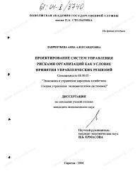 Диссертация на тему Проектирование систем управления рисками  Диссертация и автореферат на тему Проектирование систем управления рисками организаций как условие рационализации управленческих решений