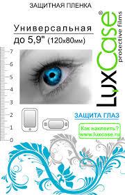<b>Luxcase</b> универсальная <b>защитная пленка</b> для экрана 5,9 ...