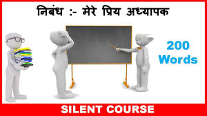 essay on my best teacher in hindi best essay in words  essay on my best teacher in hindi best essay in 200 words निबंध