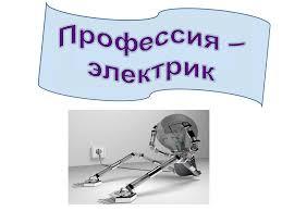 Презентация Профессия электрик  Презентация к уроку