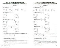Математика класс Контрольно измерительные материалы ФГОС  Математика 6 класс Контрольно измерительные материалы ФГОС