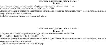 Пояснительная записка pdf Дайте сравнение элементам алюминий и бор 17 Итоговая контрольная работа