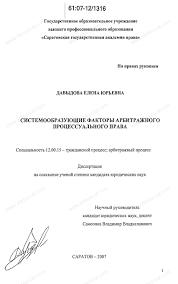 Диссертация на тему Системообразующие факторы арбитражного  Диссертация и автореферат на тему Системообразующие факторы арбитражного процессуального права научная