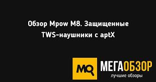 Обзор <b>Mpow</b> M8. Защищенные <b>TWS</b>-<b>наушники</b> с aptX - MegaObzor