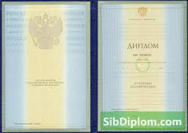 Купить настоящий диплом в Красноярске Диплом ВУЗа с приложением 1997 2003г