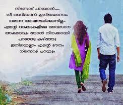 Sad Whatsapp Status Malayalam Top 24 Malayalam Whatsapp Status in Malayalam Language Malayalam 11