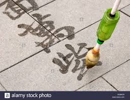 calligraphy chinese script poetry stock photos calligraphy